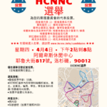 HCNNC Election Flyer - Chinese